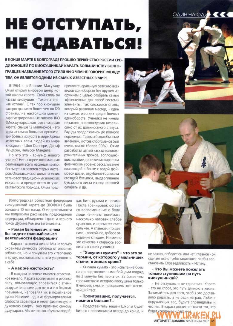 Интервью журналу АВТОРИТЕТ ДОМИНО