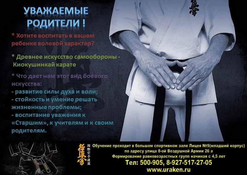 Новый набор в секции и клубы карате киокушинкай в Волгограде