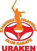 Спортивный клуб секция каратэ в Волгограде УРАКЕН в Лицее 9
