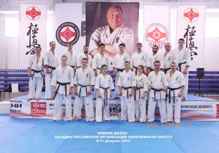 Зимняя школа каратэ Уракен Волгоград-Москва 82