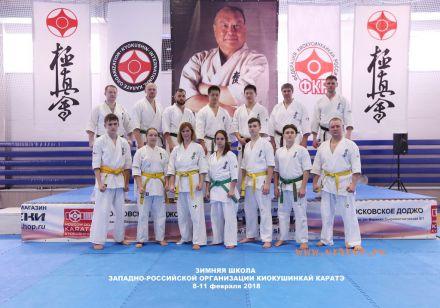 Зимняя школа каратэ Уракен Волгоград-Москва 63