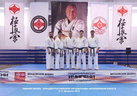 Зимняя школа каратэ Уракен Волгоград-Москва 67