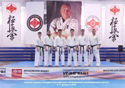 Зимняя школа каратэ Уракен Волгоград-Москва 89