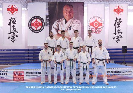 Зимняя школа каратэ Уракен Волгоград-Москва 76