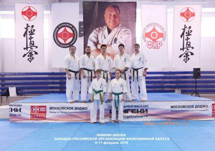Зимняя школа каратэ Уракен Волгоград-Москва 68