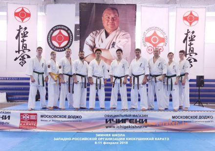 Зимняя школа каратэ Уракен Волгоград-Москва 83