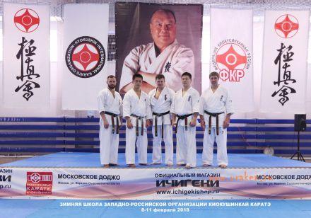 Зимняя школа каратэ Уракен Волгоград-Москва 87