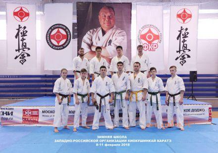 Зимняя школа каратэ Уракен Волгоград-Москва 84