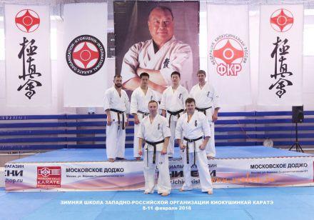 Зимняя школа каратэ Уракен Волгоград-Москва 86