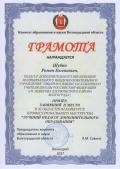 11 областной конкурс профессионального мастерства Лучший педагог дополнительного образования Волгогр (рис.24)