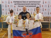 Чемпионат и Первенство Астраханской области по Киокусинкай (рис.27)