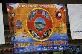 Всероссийские соревнования Кубок Черного моря по киокусинкай (рис.3)