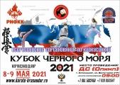 Всероссийские соревнования по Киокусинкай КУБОК ЧЁРНОГО МОРЯ - 2021 город Краснодар