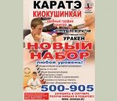 Новый-набор-в-группы-карате-федерации-киокушинкай-карате-волгоградской области