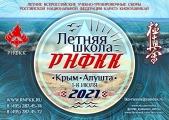 Всероссийская Летняя школа 2021 РНФКК в Крыму город Алушта (рис.1)
